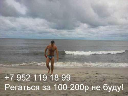 Yuryi +7 952 119 18 99  (25 лет)